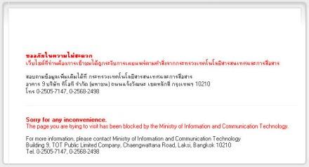 Aviso del Ministerio de información y comunicación
