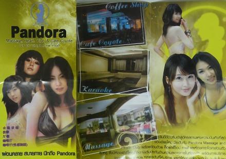Publicidad Pandora